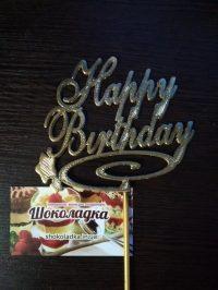 Топпер Happy Birthday №2