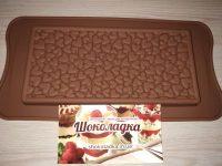 """Силиконовая форма для шоколада """"Плитка шоколада №3 """""""