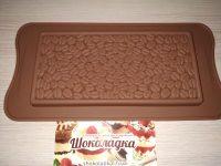"""Силиконовая форма для шоколада """"Плитка шоколада №4 """""""