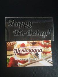 "Трафарет надпись ""Happy Birthday"" №113"